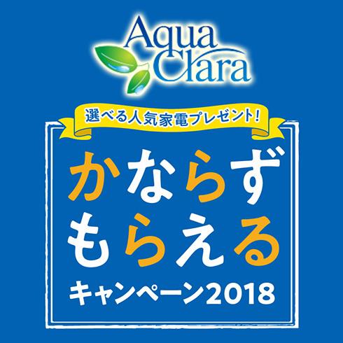 アクアクララ キャンペーン情報